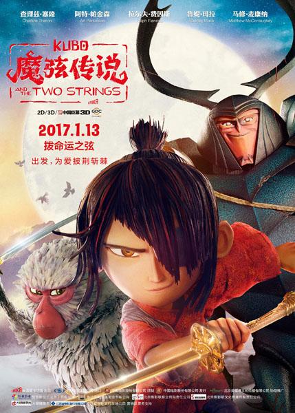 魔弦传说-定档海报