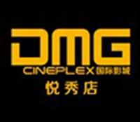 北京DMG国际影城悦秀店