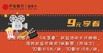 中信9元看电影
