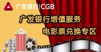 广发银行增值服务电影票兑换