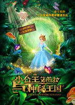 小公主艾薇拉与神秘王国