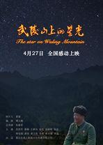 武陵山上的星光