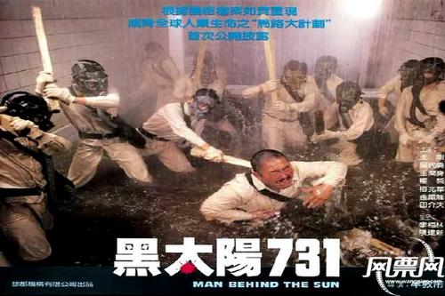 孕妇牲交电影_讲日本731部队的电影,好像叫黑日啥的,求全名