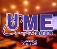UME国际影城双井店