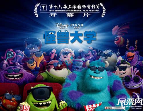 《怪兽大学》上海电影节特别版海报