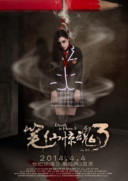 笔仙惊魂3全剧情 图片合集