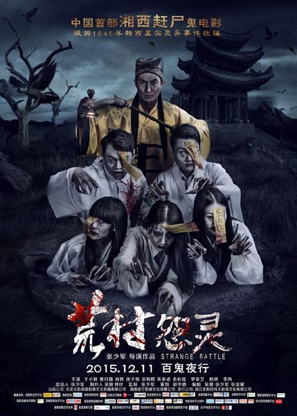 近日,惊悚电影《荒村怨灵》发布定档海报,宣布定档12月11日.