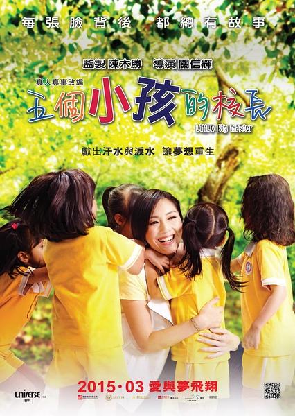 电影《可爱的你》讲述了名校校长吕慧红(杨千嬅 饰)在筹备与丈夫
