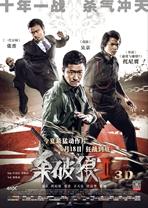 殺破狼2(SPL2)poster