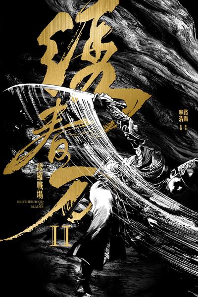 电影《绣春刀·修罗战场》概念海报枯树版