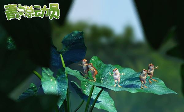 荷叶上歌唱-青蛙总动员 发布终极预告,护眼3D呆萌来袭