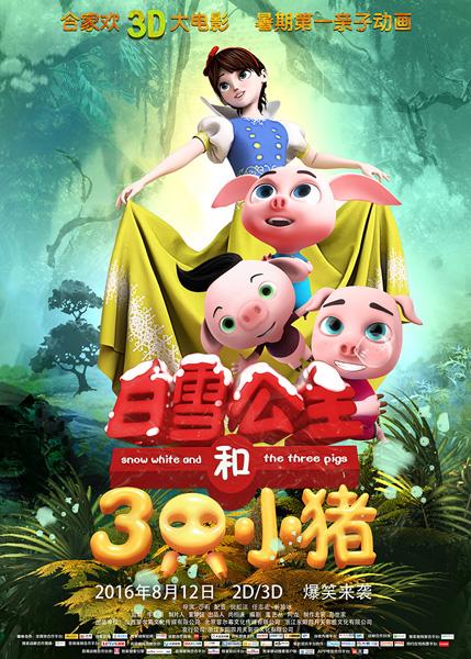 《白雪公主和三只小猪》定档8.12