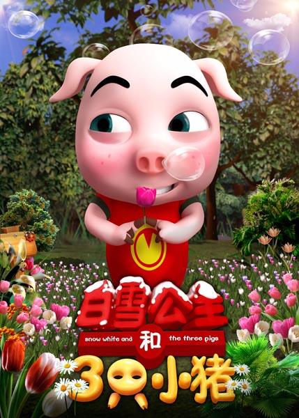 《白雪公主和三只小猪》曝海报