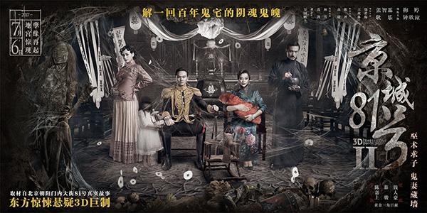 京城81号2 海报预告双发,诡异造型前世 回魂