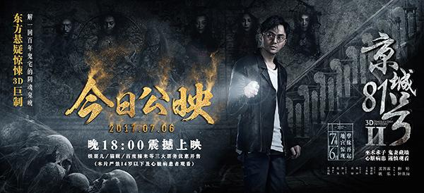 《京城81号2》公映海报-3D惊悚 京城81号2 今日18点公映打响暑期头炮